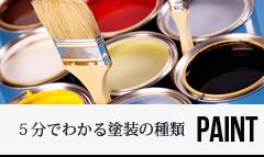 5分で分かる塗装の種類